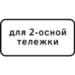 8.20.1 Тип тележки транспортного средства