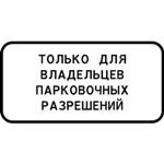8.9.1 Стоянка только для владельцев парковочных разрешений