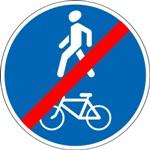 4.5.3 Конец пешеходной и велосипедной дорожки с совмещенным движением (конец велопешеходной дорожки с совмещенным движением)
