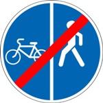 4.5.6 Конец пешеходной и велосипедной дорожки с разделением движения (конец велопешеходной дорожки с разделением движения)