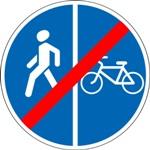 4.5.7 Конец пешеходной и велосипедной дорожки с разделением движения (конец велопешеходной дорожки с разделением движения)