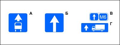 Тест 2 ПДД Знаки онлайн