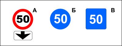 Тест 3 ПДД Знаки онлайн