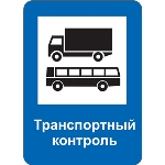 7.14 Пункт транспортного контроля