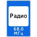 7.15 Зона приема радиостанции, передающей информацию о дорожном движении