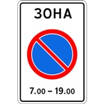5.27 Зона с ограничением стоянки