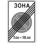 5.28 Конец зоны с ограничением стоянки