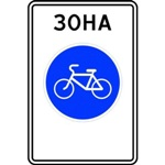 5.33.1 Велосипедная зона