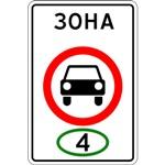 5.35 Зона с ограничением экологического класса механических транспортных средств
