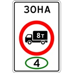 5.36 Зона с ограничением экологического класса грузовых автомобилей