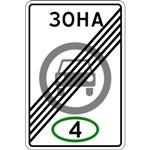 5.37 Конец зоны с ограничением экологического класса механических транспортных средств