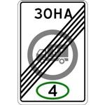 5.38 Конец зоны с ограничением экологического класса грузовых автомобилей